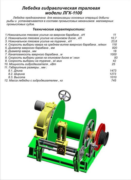 Схема подключения двигателя лебедки