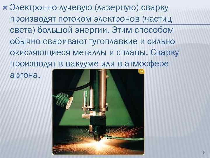 Электронно-лучевая сварка (элс)