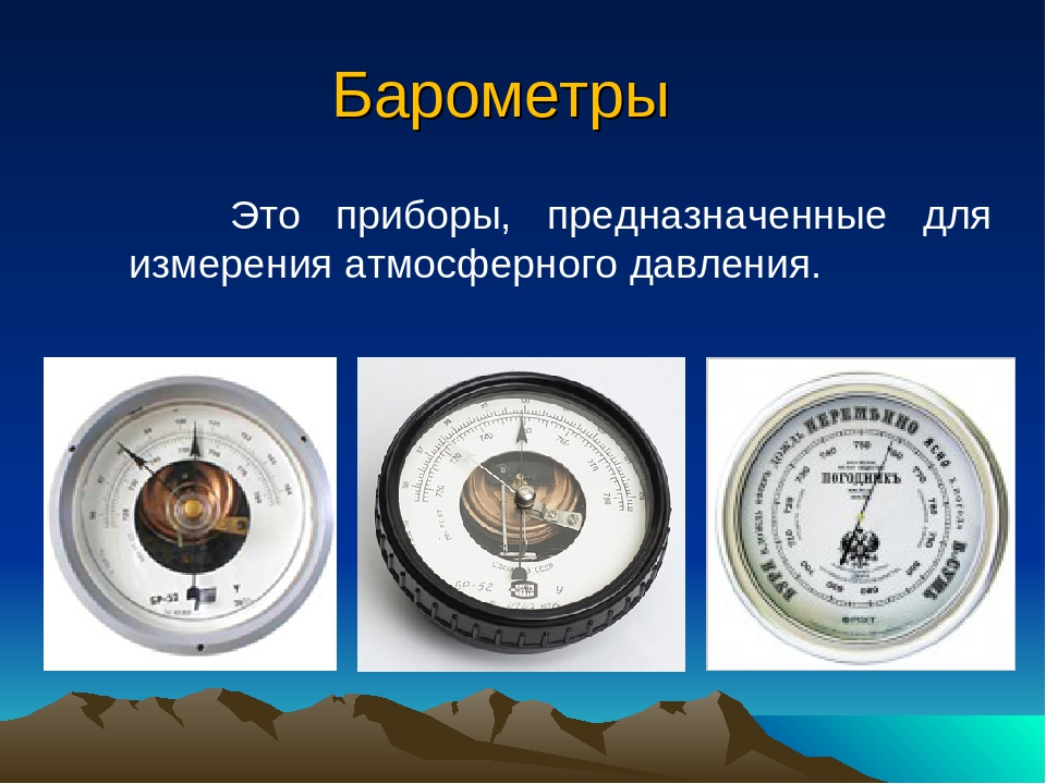 Что такое барометр и для чего нужен? как прибор используется человеком?