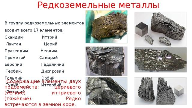 Редкоземельные металлы - вики