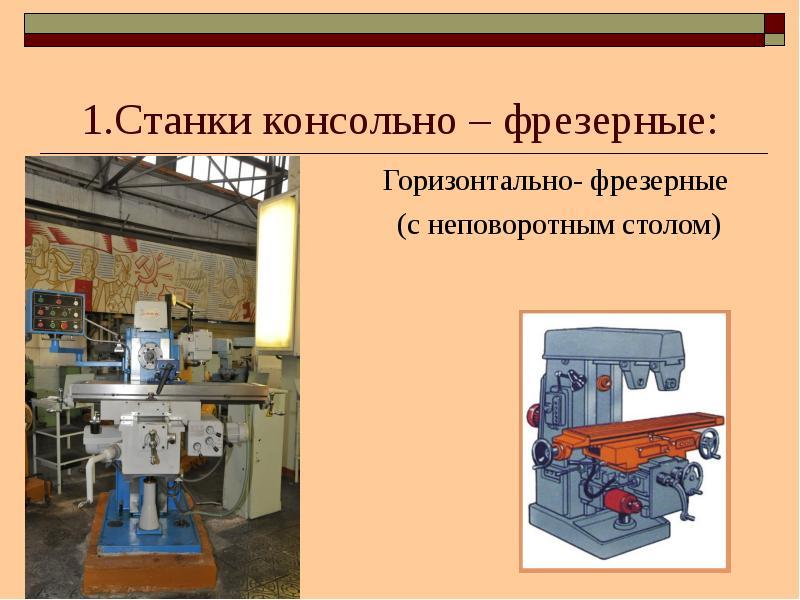 Разновидности фрезерных станков по дереву и их изготовление