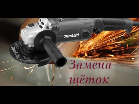 Как производится замена щёток на болгарке