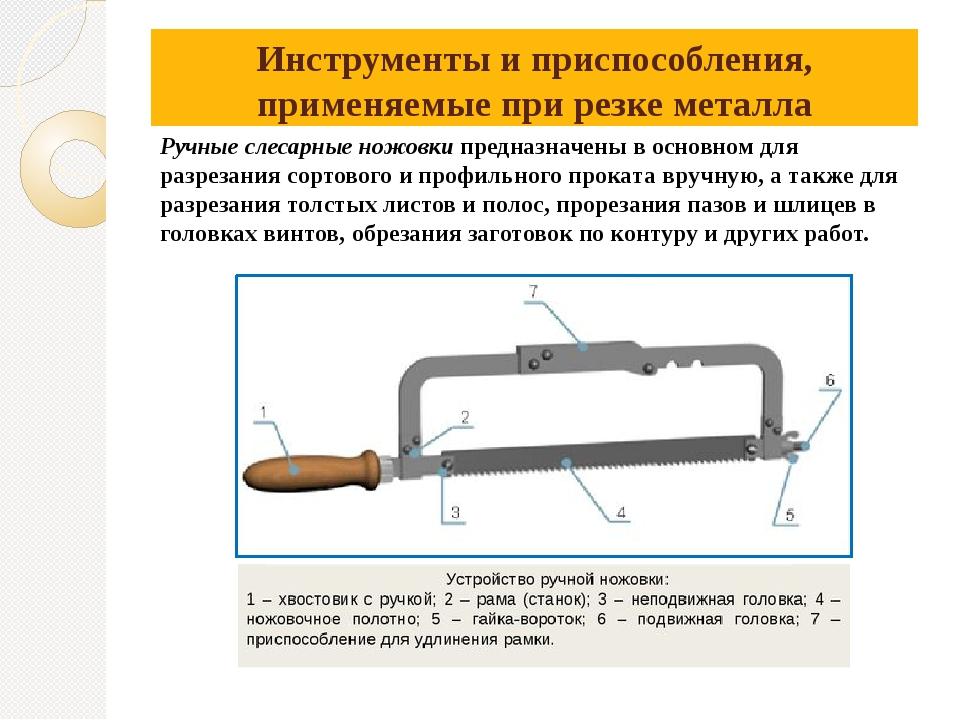 Разметка изделий из металла