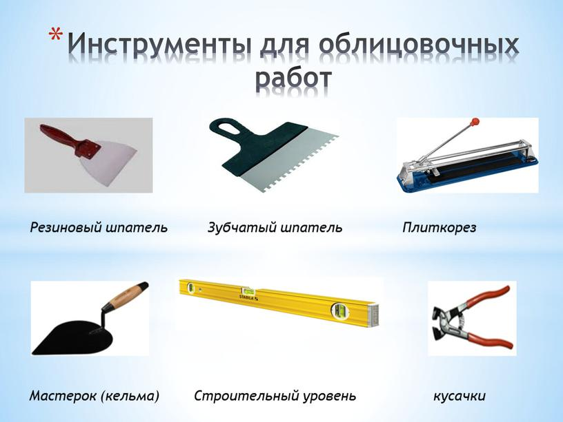 Инструменты для укладки плитки