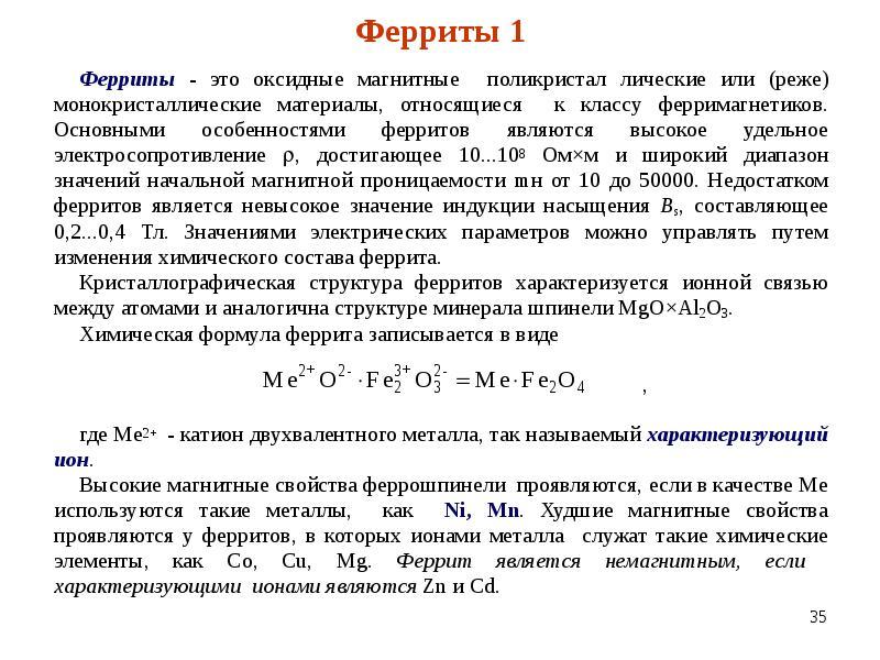 Ферриты (оксиферы) - вики