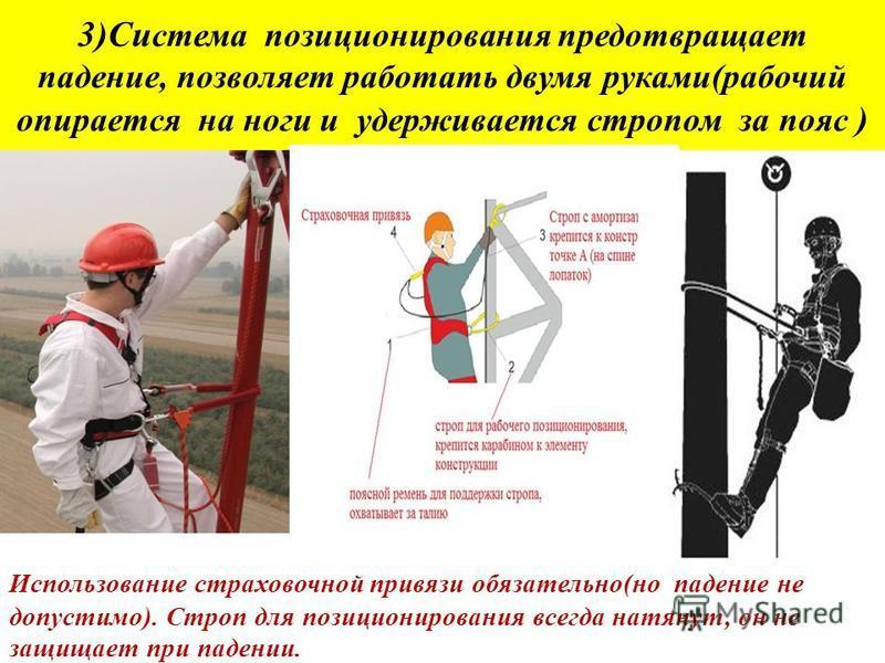 Страховочная привязь (32 фото): пятиточечная привязь для работы на высоте и другие виды, испытания и требования, срок годности
