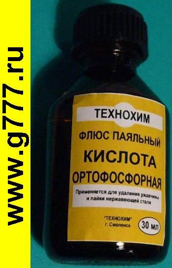 Ортофосфорная кислота – это… что такое ортофосфорная кислота?