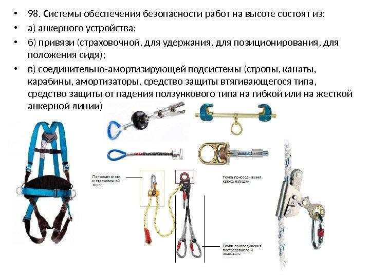 Страховочная привязь с плечевыми и ножными лямками: рекомендации по выбору и эксплуатации