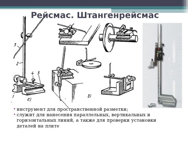 Оборудование, инструменты и приспособления, применяемые при разметке.