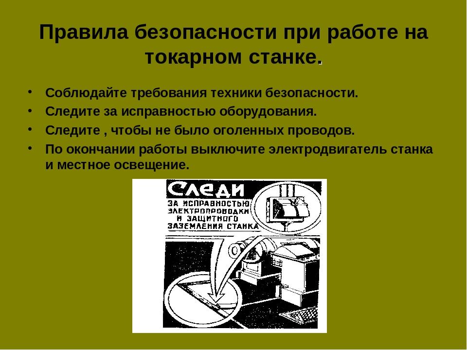 Рабочее место токарей, а также инструкции с охраны труда и технике безопасности