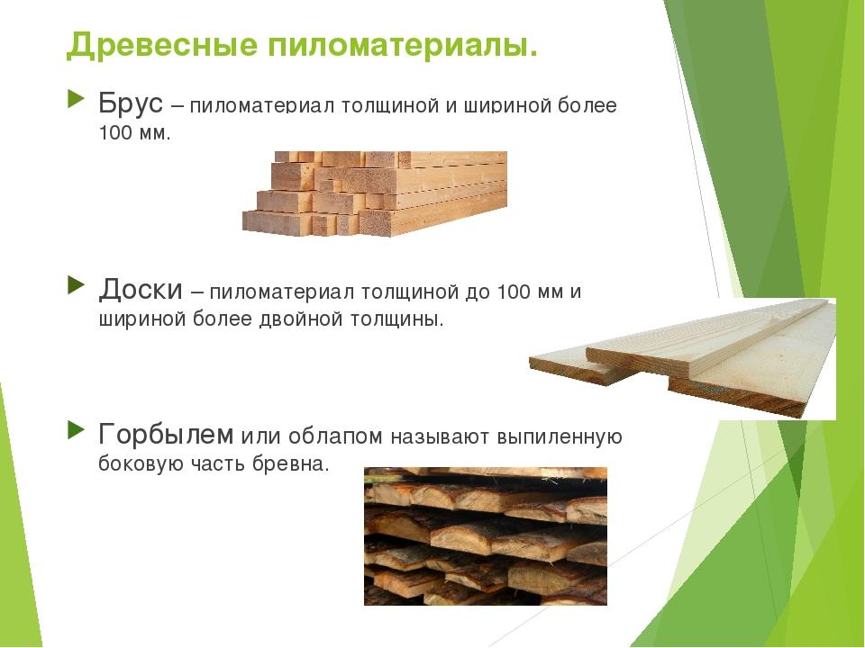 Деловая древесина: определение, что это такое? как разрезают хлысты для получения древесины? лидеры по производству, гост и процесс заготовки