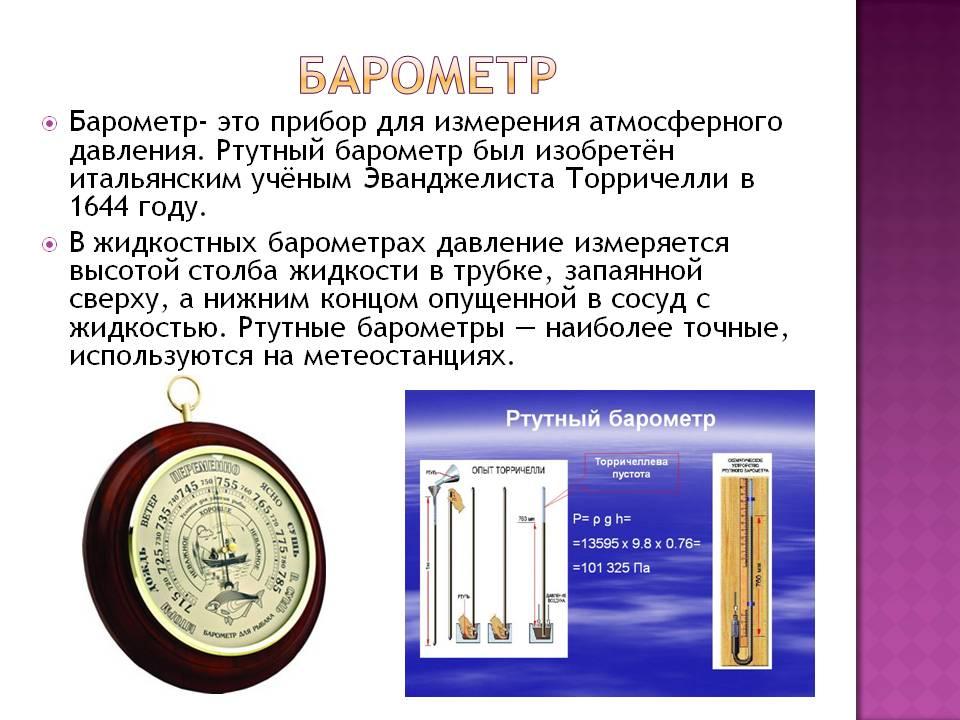 Инструкция по эксплуатации барометра, гигрометра и термометра