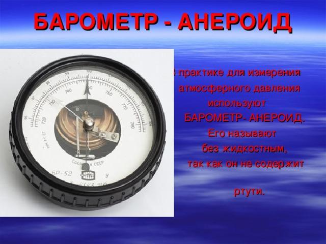 Как пользоваться барометром? устройство и принцип работы барометра