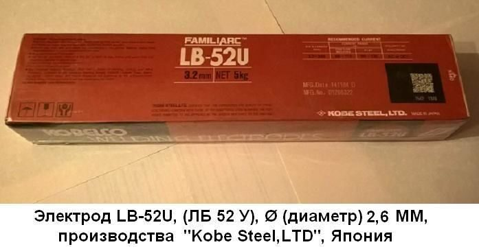 Сварочные электроды kobelco lb-52u: характеристика, применение, достоинства и недостатки