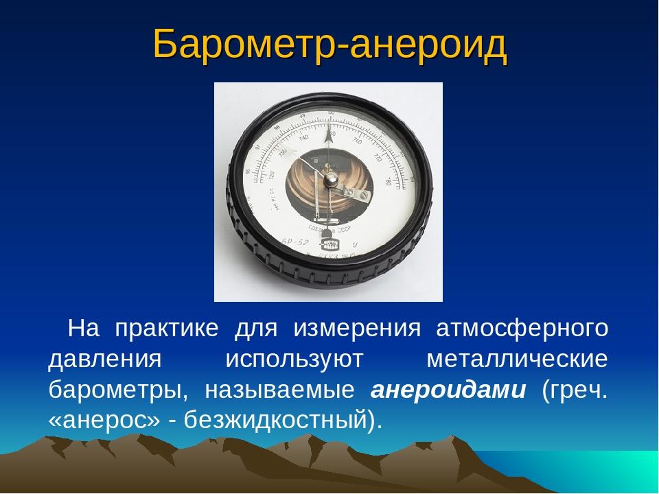 Анероидный барометр: конструкция прибора + работа