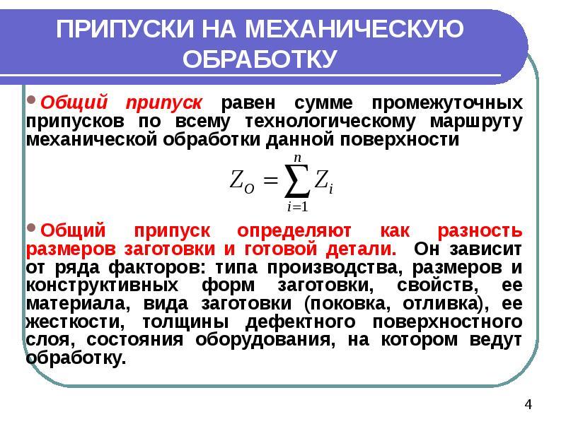 Выбор и подготовка заготовок. припуски
