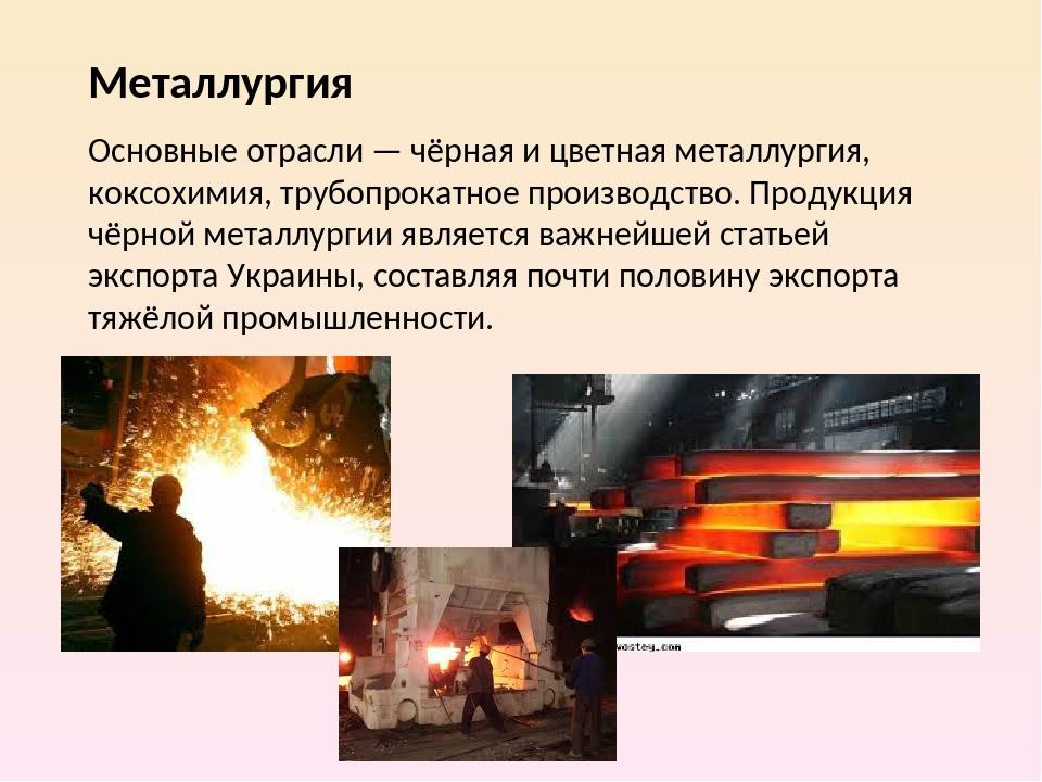 Металлургия - это что такое? центры металлургической промышленности :: syl.ru