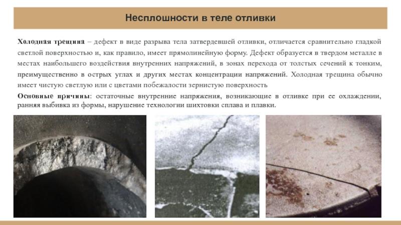 Дефекты литья стали