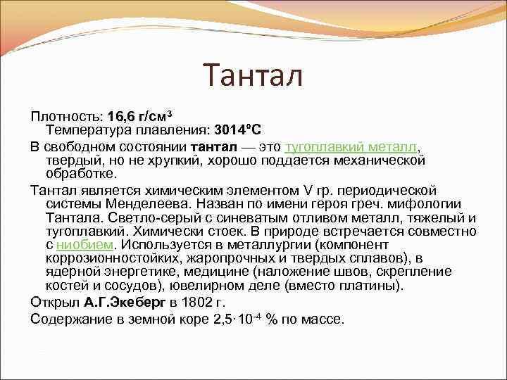 Тантал: свойства, применение, температура плавления