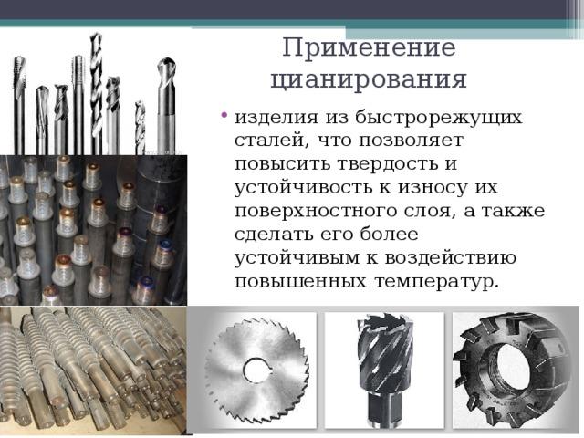 Применение химико-термической обработки стали