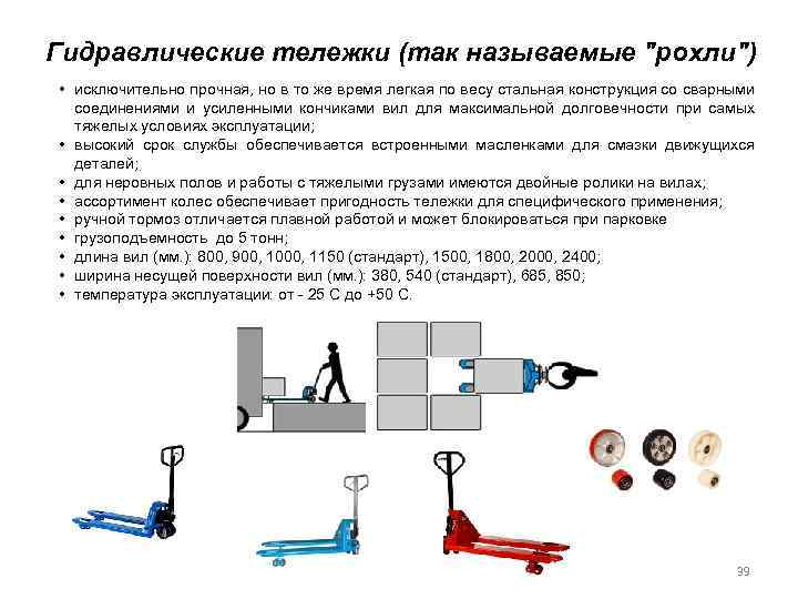 Гидравлическая тележка для склада: частые вопросы про рохлю stabeler в москве