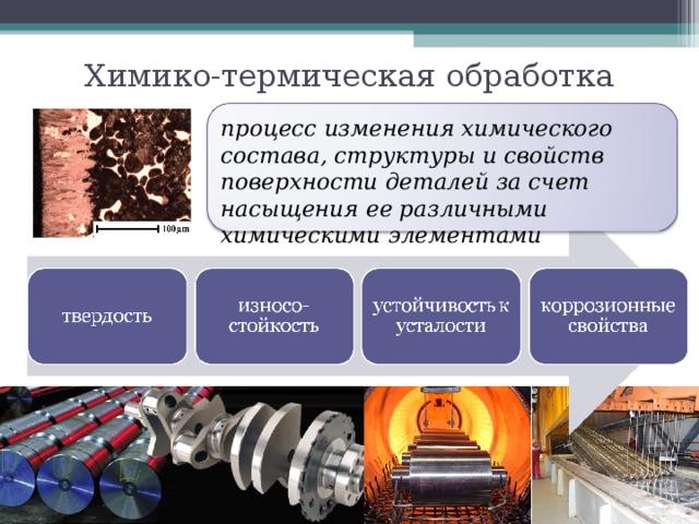 Виды и свойства улучшаемых сталей