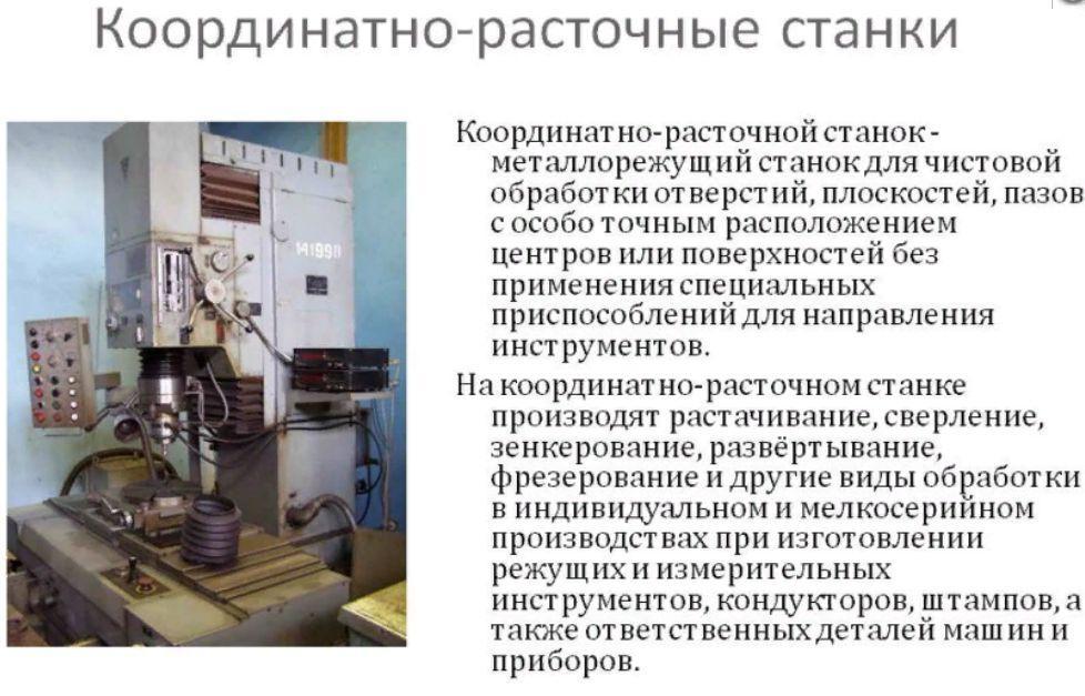 Алмазно-расточный станок: виды, устройство, принцип работы и условия эксплуатации  — vkmp