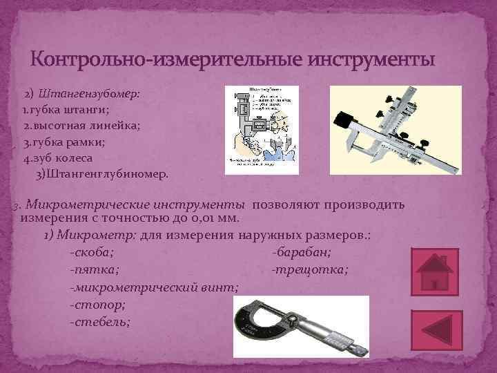 Мерительный инструмент - виды и классификация приборов