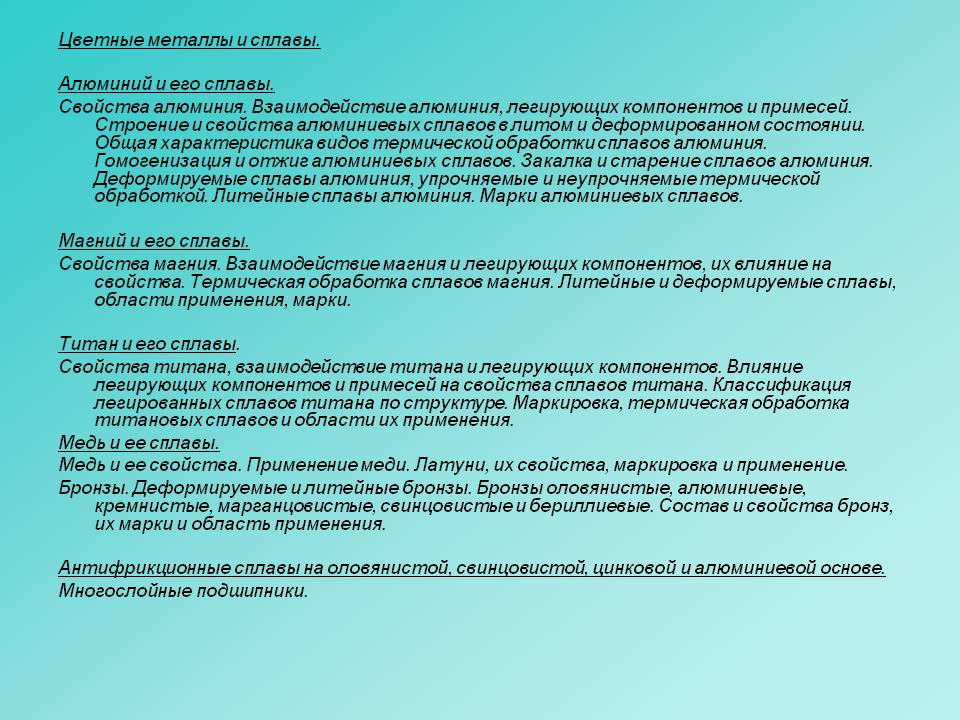 Магниевые сплавы: литейные и деформируемые. применение, свойства, маркировка