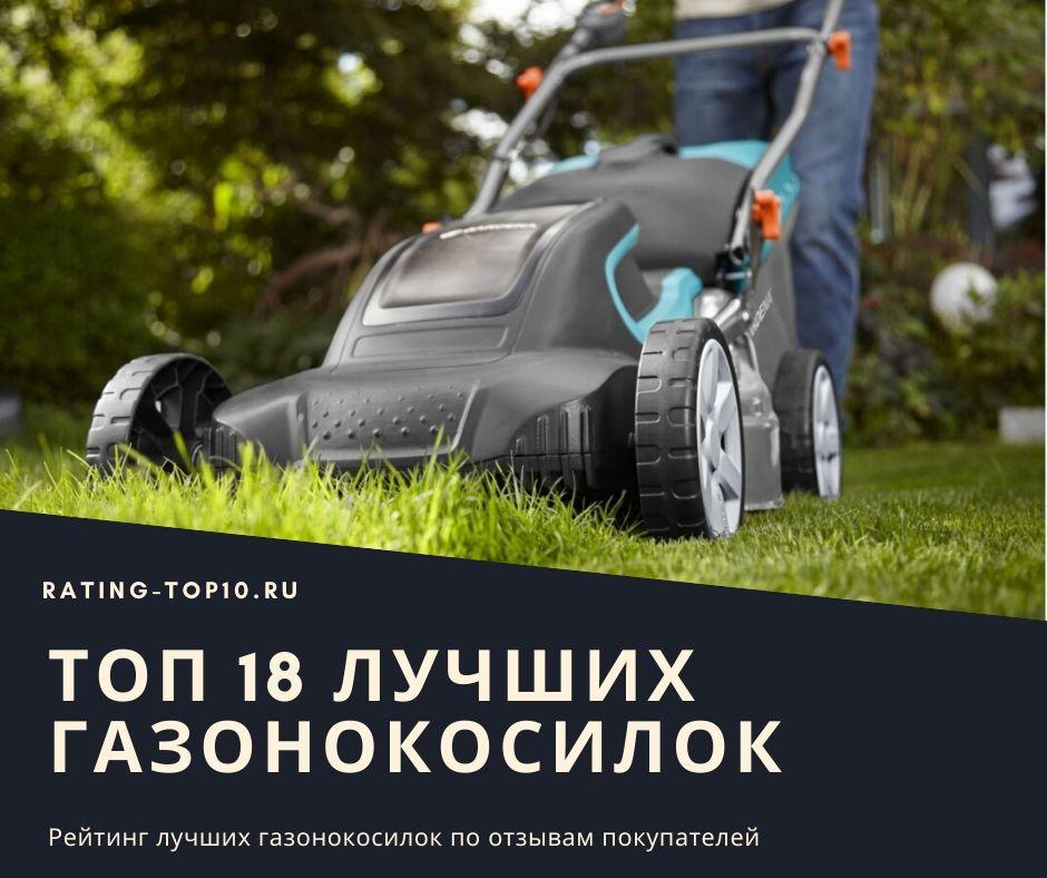 Топ-10 лучших газонокосилок для высокой травы и неровных участков в рейтинге покупателей