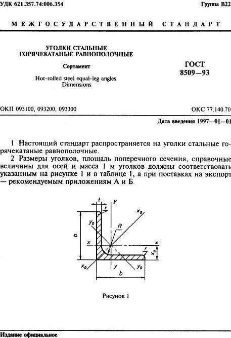 Уголок равнополочный стальной: сортамент, гост 8509-93