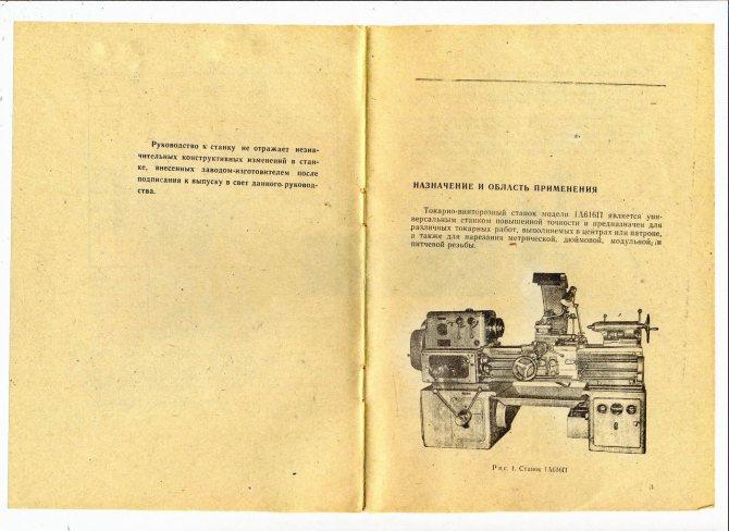 Токарно-винторезного станка модели 1к62