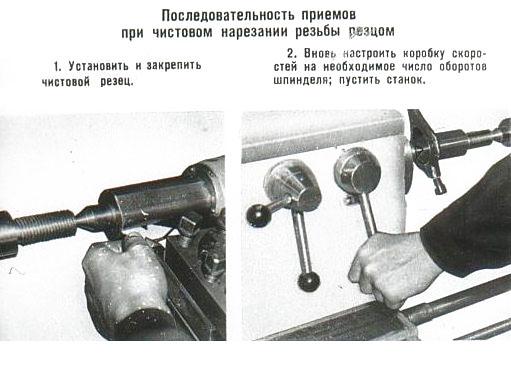 Нарезание резьбы на токарном станке – как выполняется операция + видео