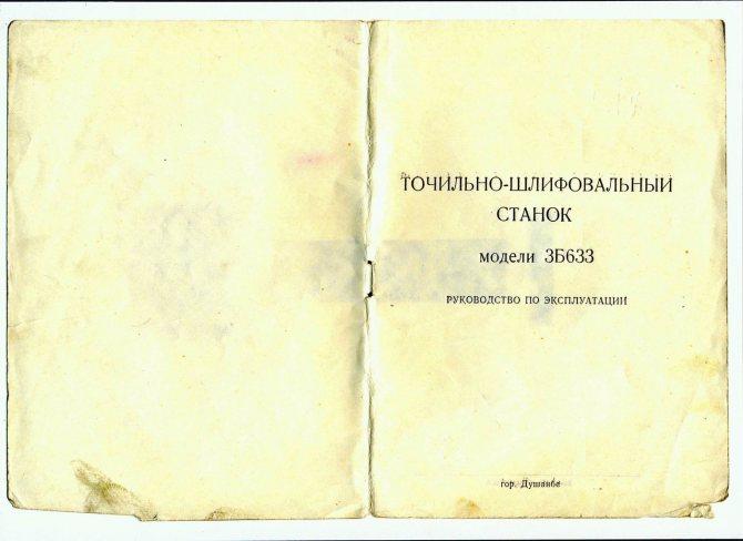 3к634 – станок точильно-шлифовальный: паспорт, характеристики