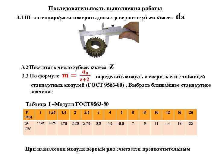 Справочные таблицы для расчета зубчатых передач   справочник для конструкторов, инженеров, технологов