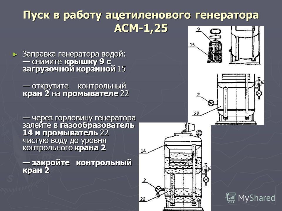 Ацетиленовый генератор: назначение, классификация, устройство генератора   методическая разработка (11 класс) по теме: