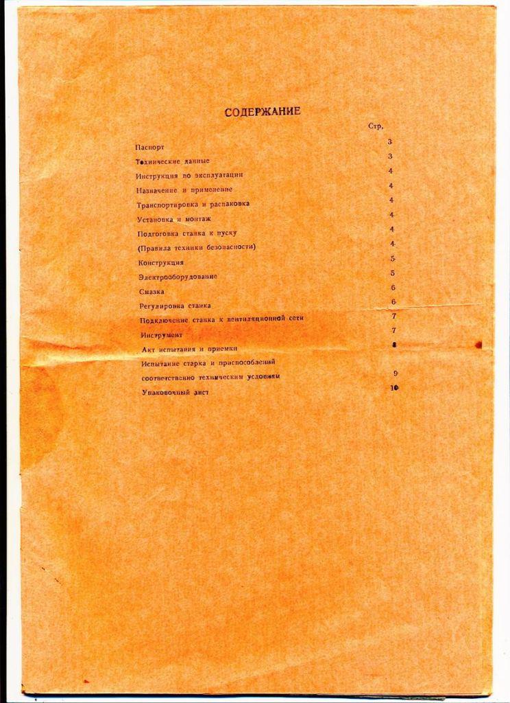 3к634 – станок точильно-шлифовальный — паспорт, характеристики