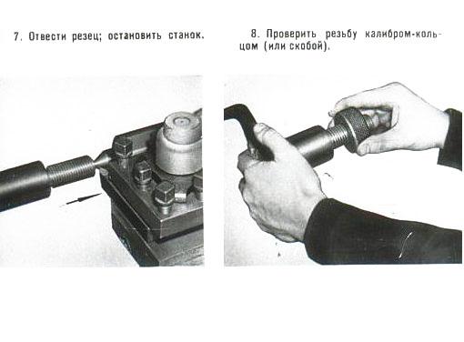 Станок для нарезки резьбы – особенности устройства и работы