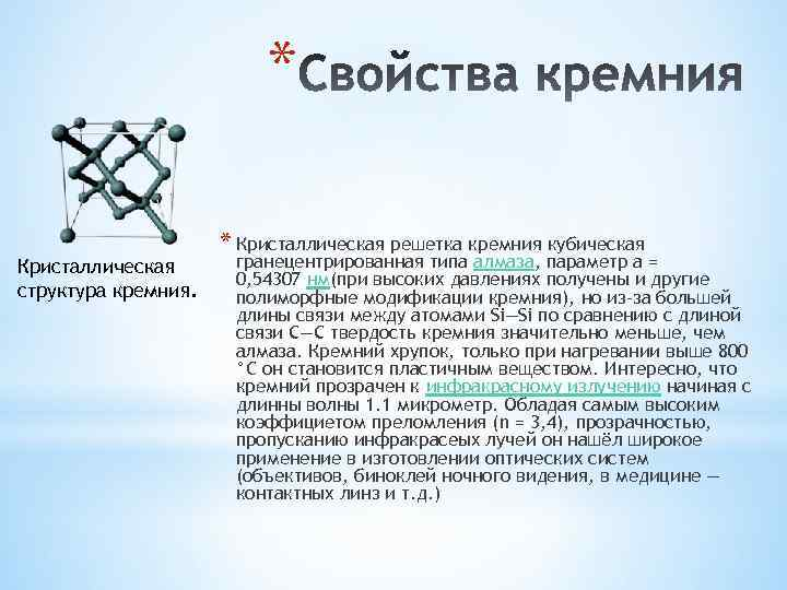 Подробно кремний: описание металла, свойства, сферы применения и месторождения