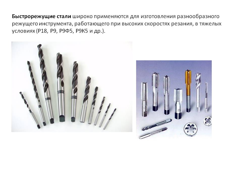 Быстрорежущие стали инструментальные: обработка, марки, изготовление сверл и резцов