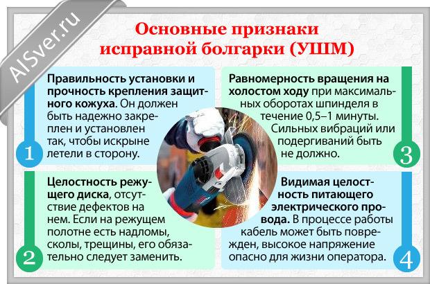 Как правильно работать болгаркой. техника безопасности при работе  болгаркой. » строительство от а до я | енакиево - донецк