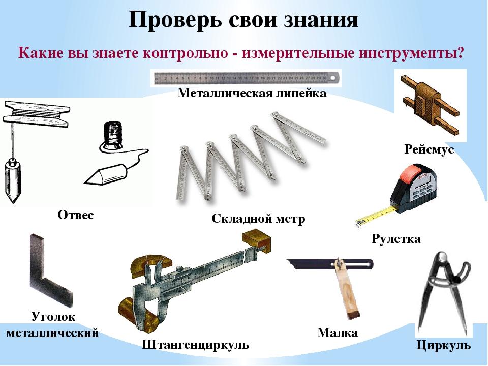 Угольник столярный металлический - выбор, какие бывают, использование