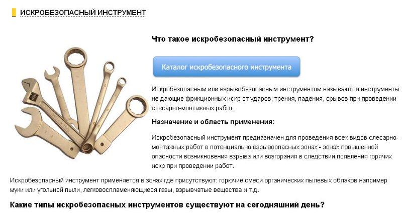 Искробезопасный инструмент. когда нет права на ошибку! | проинструмент