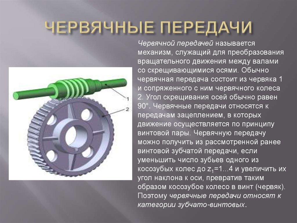 Практическая работа по теме «изучение кинематических схем передач в металлорежущих станках