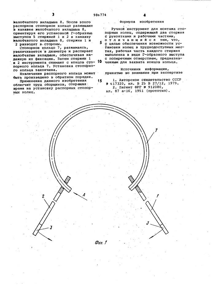 Как правильно ставить поршневые кольца