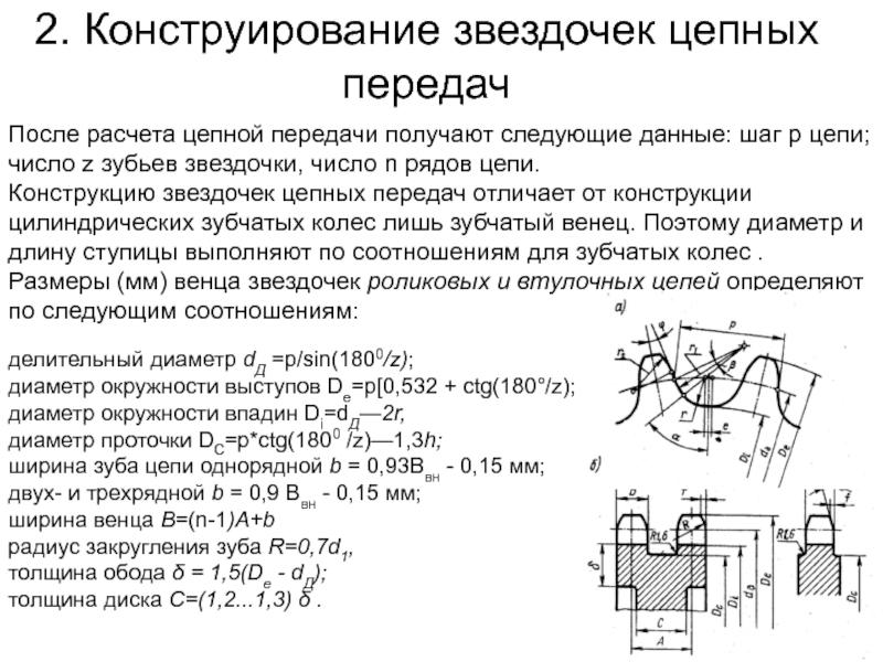 Расчет звездочки цепной передачи по шагу цепи