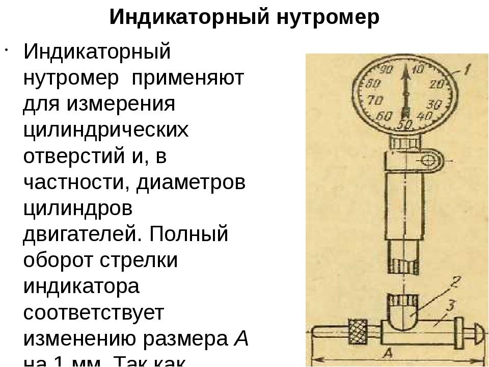 Как пользоваться нутромером устройство, принцип работы, настройка