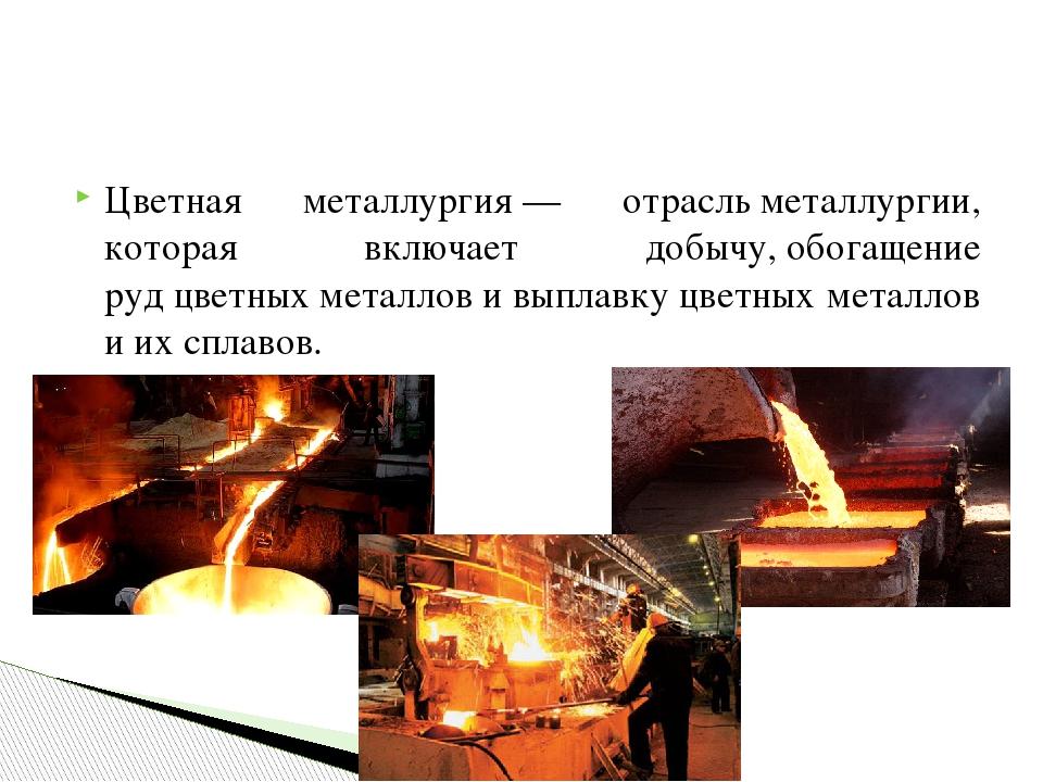 Черная металлургия россии