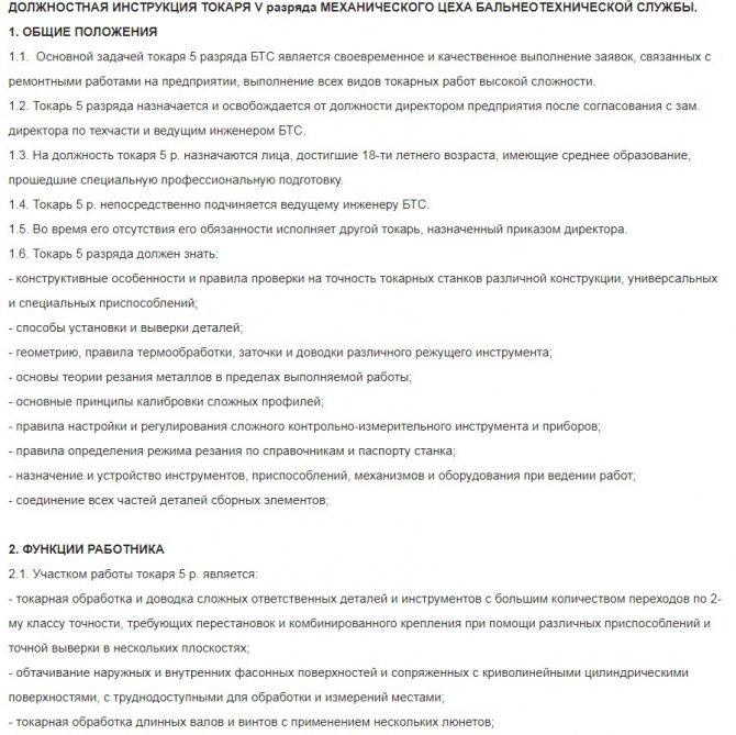 Токарь 3-го разряда | типовые должностные инструкции