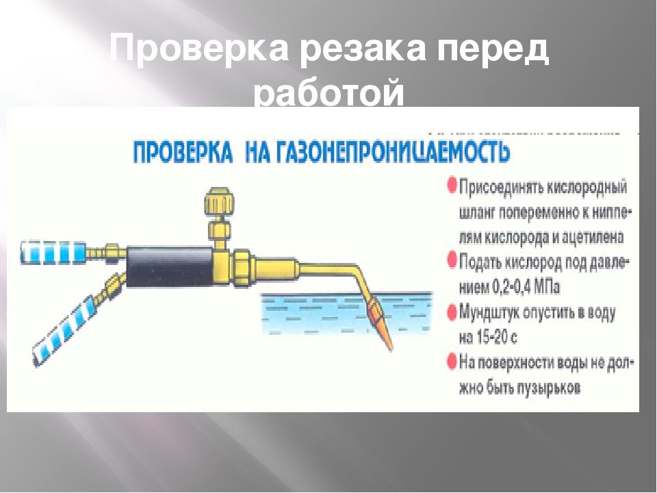 Резак газовый пропановый: принцип функционирования, разновидности